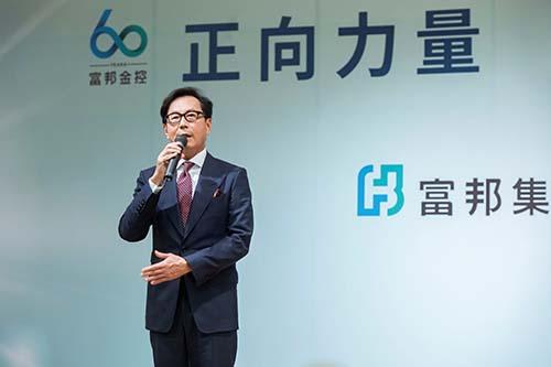富邦60週年 揭示全新品牌理念「正向力量 成就可能」