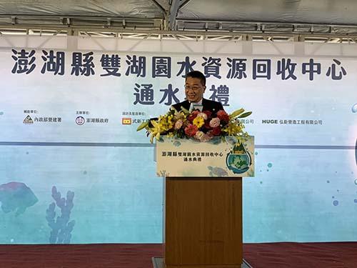 雙湖園水資中心通水 徐國勇:全力支持澎湖污水建設