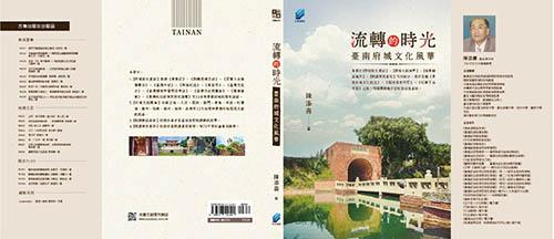 《溫州街瑣記34》《流轉的時光—台南府城文化風華》二校記