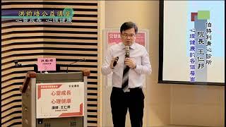 伯特利身心診所院長王仁邦:心靈成長‧心理健康
