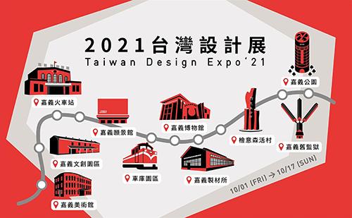 2021台灣設計展在嘉義 用設計打造文化絲路!
