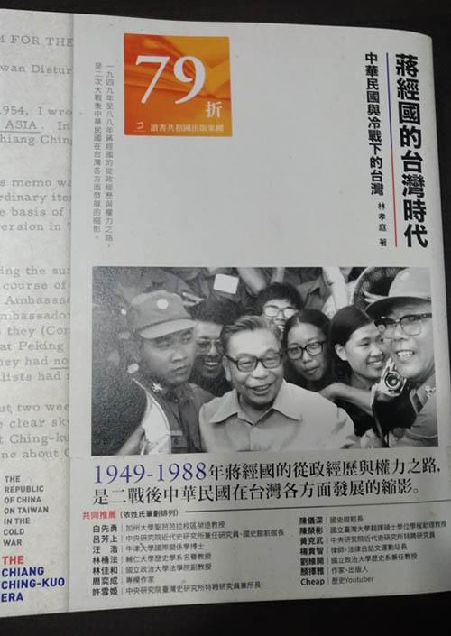 《溫州街瑣記38》蔣經國台灣時代的「革新保台」思維