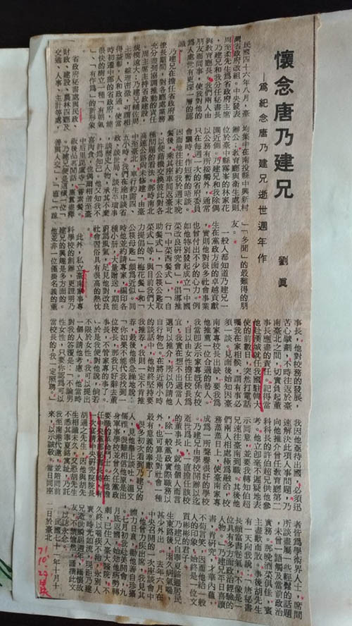 《溫州街瑣記40》蔣經國、唐縱與台南家專