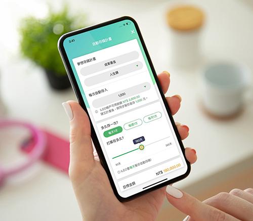 第一銀行「iLEO夢想帳戶」上線8個月突破40億元圓夢金