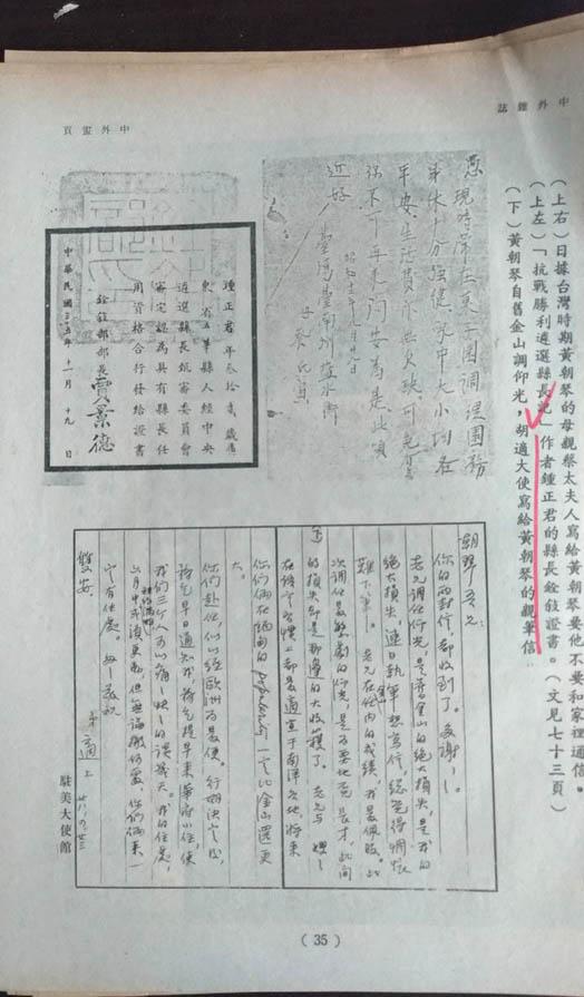 《溫州街瑣記42》蔣經國、廖文毅與黃朝琴的三人聯想