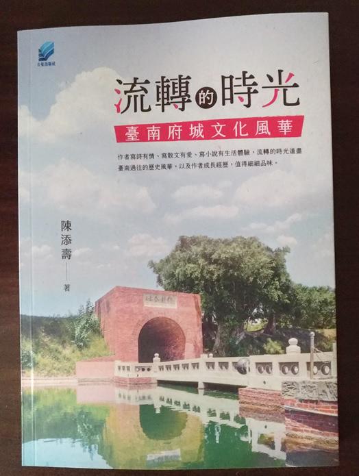 《溫州街瑣記43》《流轉的時光—台南府城文化風華》出版後記