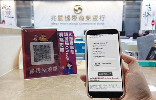 兆豐銀行防疫升級 優先啟動數位「實聯制」系統