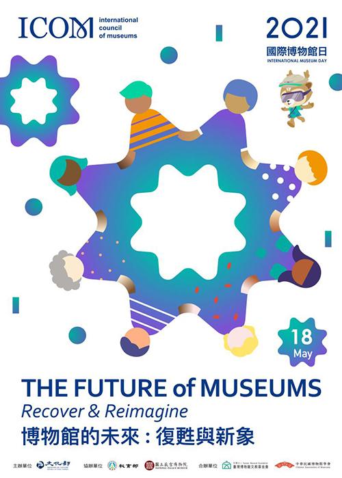 518國際博物館日 文化部推線上展覽 防疫在家也能逛博物館