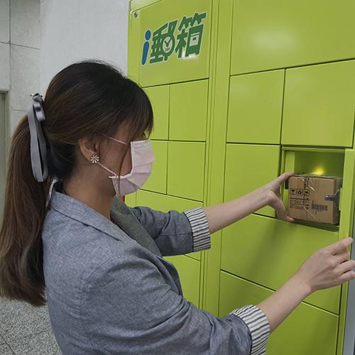 零接觸購物 防疫愛相挺 中華郵政「i郵箱」取件只要10秒鐘