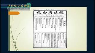 國立政治大學歷史學系教授劉維開:回顧變局‧開創未來