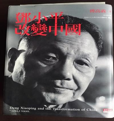 《溫州街瑣記60》從《我的父親鄧小平》到《鄧小平改變中國》