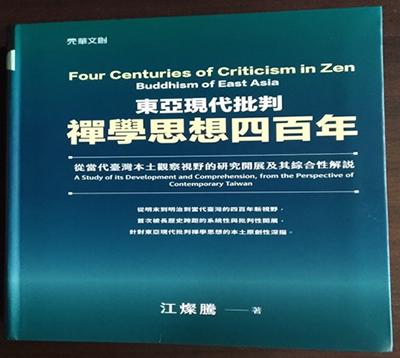 《溫州街瑣記63》介紹江燦騰教授著《東亞現代批判禪學思想四百年》