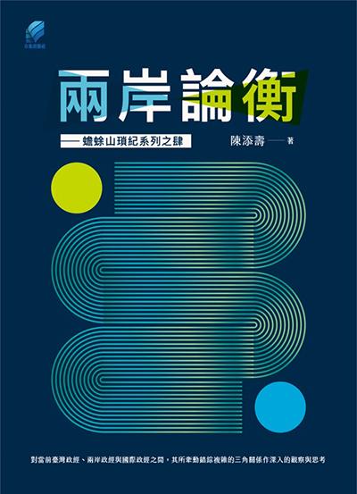 《溫州街瑣記76》讀陳薇著〈魏三爺與我〉有感(三)