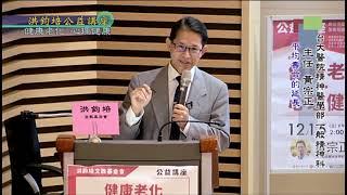 台大醫院精神醫學部主任黃宗正:健康老化‧心理健康