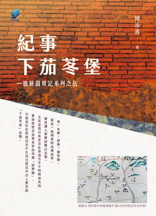 《溫州街瑣記71》〈惆悵舊歡如夢—散文手稿日記〉後記