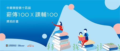 協助疫情受困學生與家庭,中華開發持續推動薪傳獎助計畫