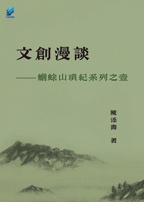 《溫州街瑣記74》讀陳薇著〈魏三爺與我〉有感
