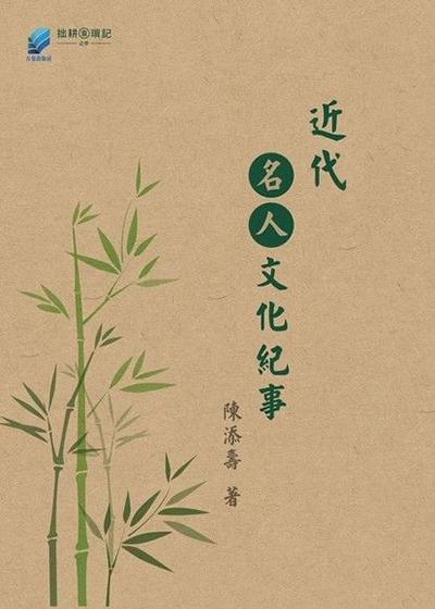 《溫州街瑣記78》讀陳薇著〈魏三爺與我〉有感(五)