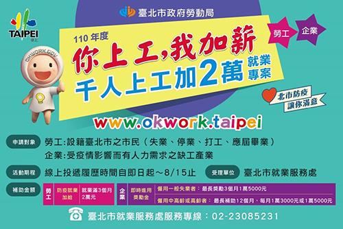 應屆畢業生及時雨!台北市千人上工 就業滿3月+2萬