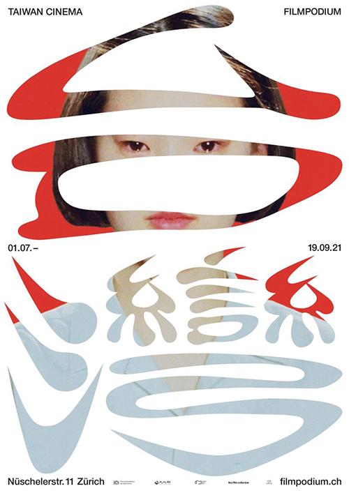 策劃超過3年 瑞士蘇黎世台灣主題影展(Taiwan Cinema)7月3日登場