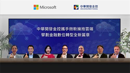 開發金控率先導入微軟雲端方案 搶占數位轉型商機
