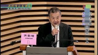 台大醫院院長陳石池:身體健康‧快樂生活