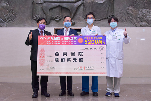 新光金控暨關係企業捐款亞東醫院600萬元 力挺醫護齊心抗疫