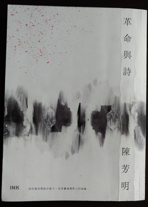 《溫州街瑣記96》讀陳芳明著《革命與詩》有感(二)