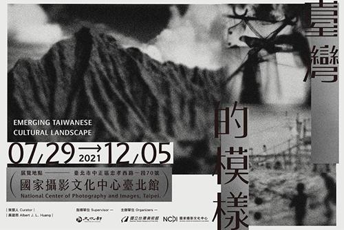 國家攝影文化中心台北館「台灣的模樣」開展 折射多樣化的在地經驗