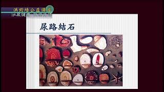 國防醫學院院長查岱龍:泌尿健康‧快樂生活