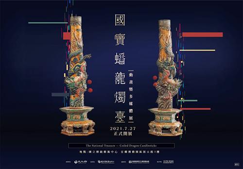 「國寶蟠龍燭台動畫暨多媒體展」正式開展
