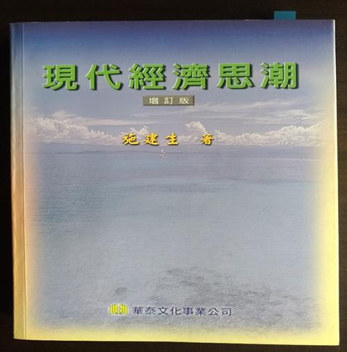 《溫州街瑣記105》「通識政治經濟學—台灣政經思想小史」大綱的修訂