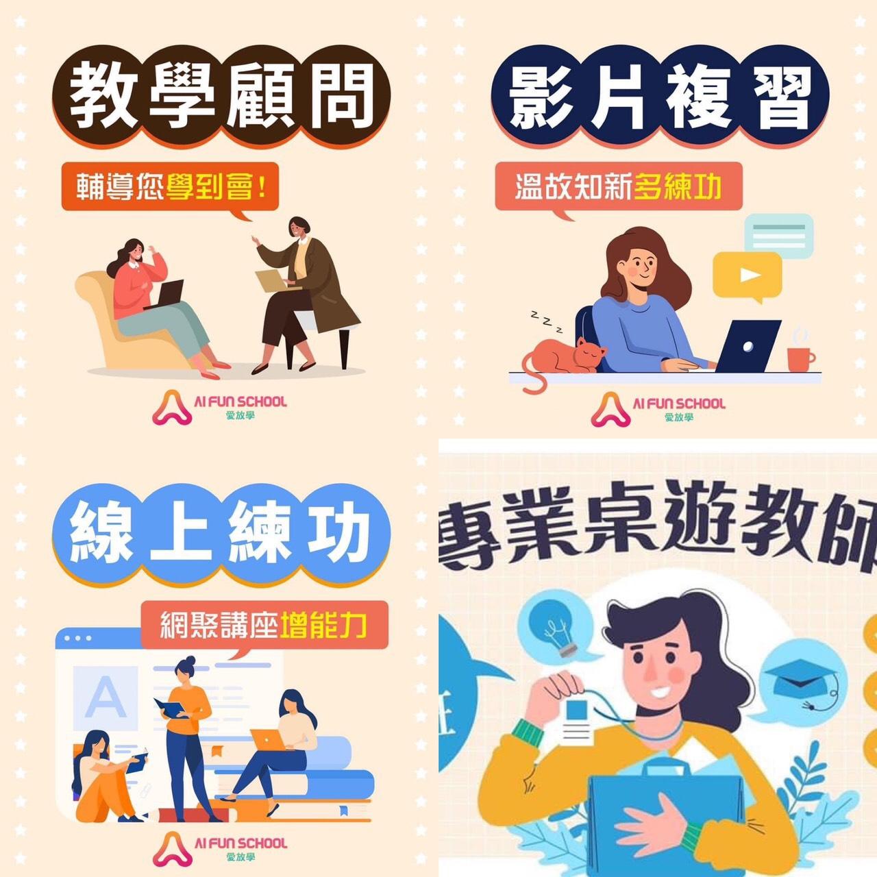 萬里遊科技「愛FUN學」平台正式上線 運用科技翻轉教育