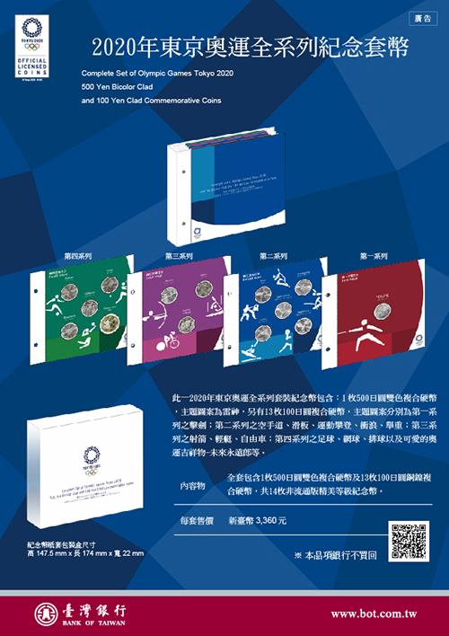 2020年東京奧運全系列紀念套幣上市,精彩賽事全紀念
