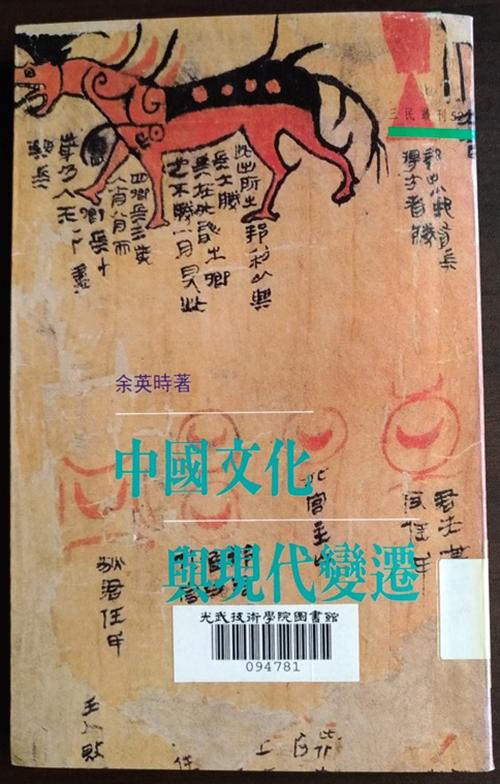 《溫州街瑣記109》余英時先生重要著作提要(三):中國文化與現代變遷