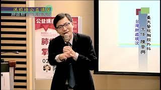 台大醫院胸腔外科主任陳晉興:肺癌防治‧掌握先機