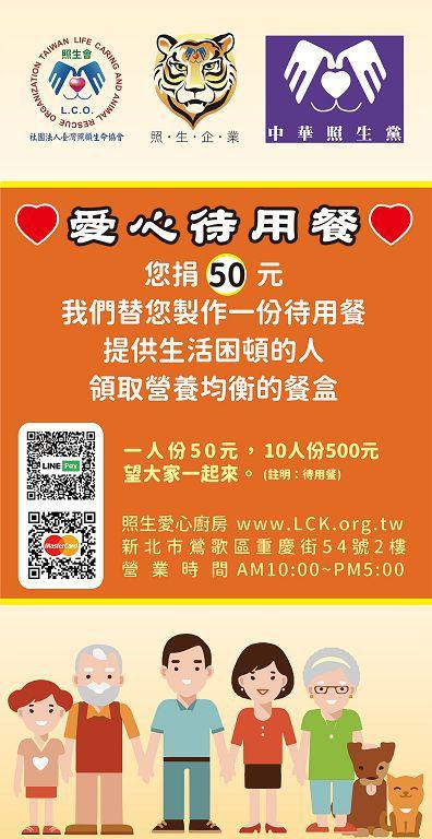 台灣照顧生命協會  貓狗119長期助弱勢 發起徵求募集中元普渡物資