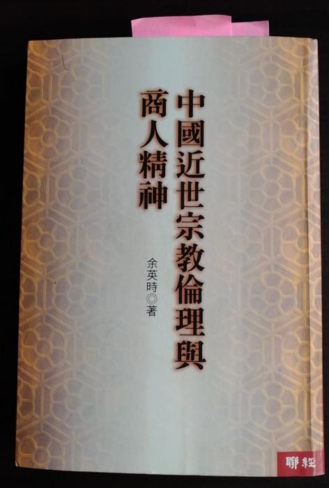《溫州街瑣記114》余英時先生重要著作提要(七):中國近世宗教倫理與商人精神