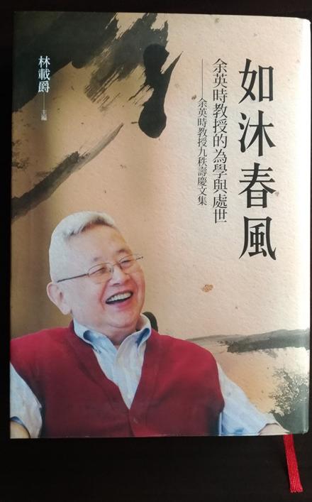 《溫州街瑣記116》如沐春風:余英時教授的為學與處世