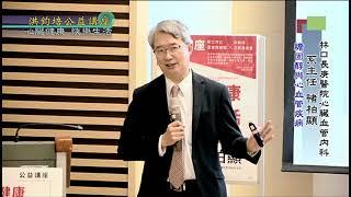 林口長庚紀念醫院心臟血管內科系主任褚柏顯:心臟健康‧快樂生活