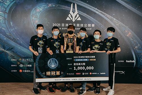 2021亞洲電子競技公開賽落幕 「上善若水」奪冠獲百萬獎金