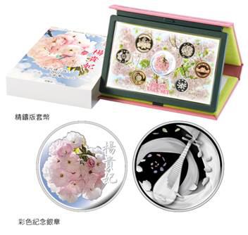 日本2021年櫻花-楊貴妃櫻套幣,繽紛上市!