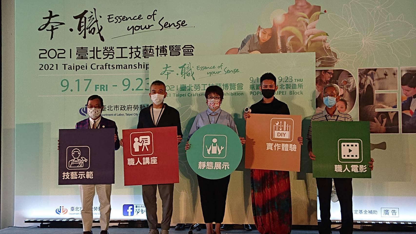 2021台北勞工技藝博覽會     將於9月17日中秋連假熱鬧登場