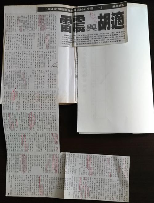 【讀報筆記11】胡適篇(十一)