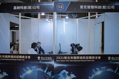 2021新北國際視訊採購商洽會 2日創逾19億遠距商機