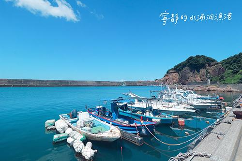 賦予親海新體驗 新北辦「水湳洞漁港(村)攝影展覽」