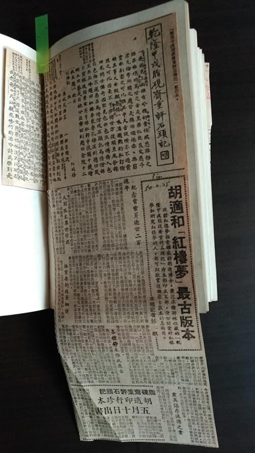 【讀報筆記15】胡適篇(十五)