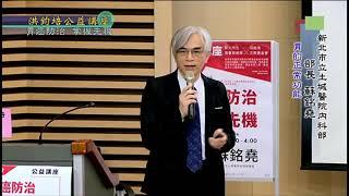台灣小腸醫學會理事長蘇銘堯:胃癌防治‧掌握先機