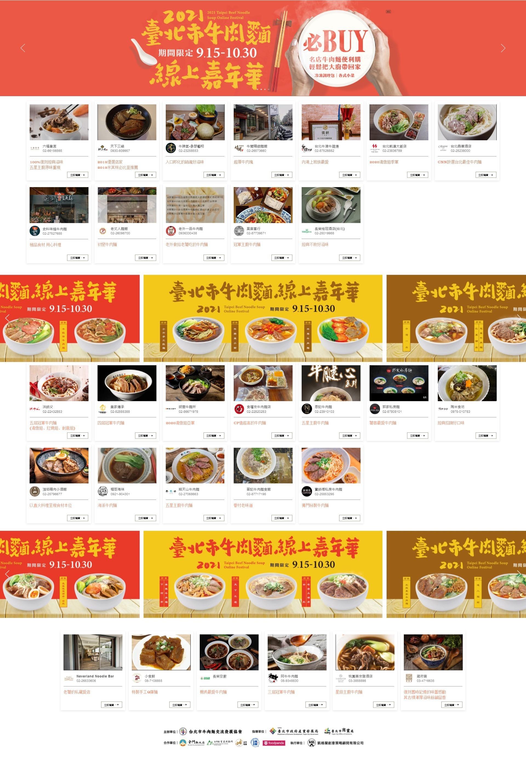 2021台北市牛肉麵線上嘉年華 即日起 邀請您一起開啟美食饗宴