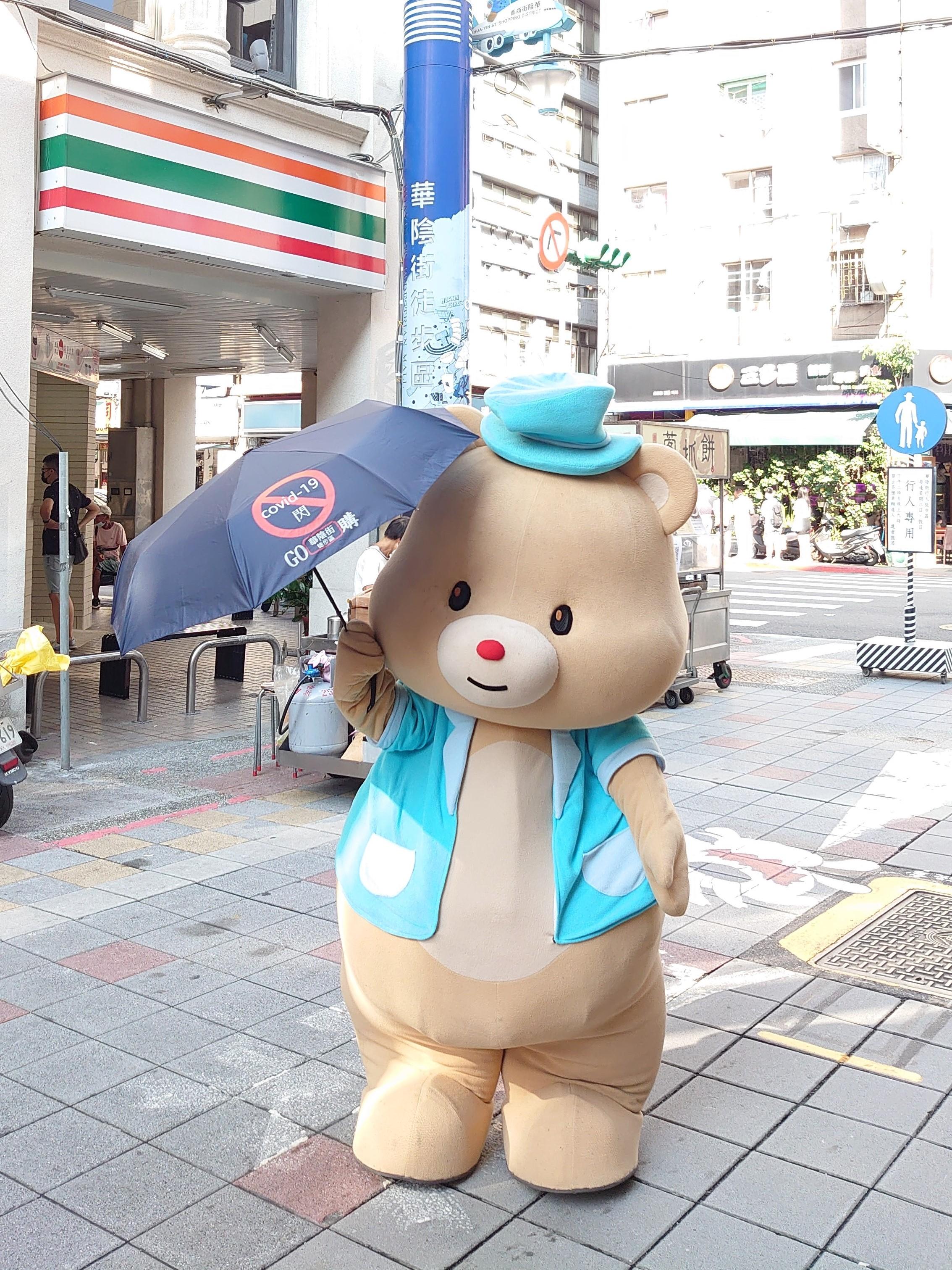 「2021華陰街徒步區歡喜熊購物季」即日起開跑 !